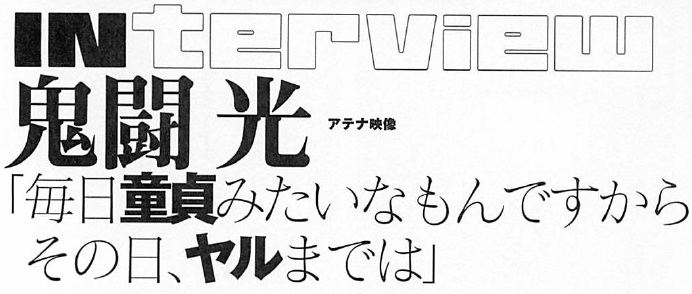 第02回 本当にデカップ vol10 AV監督 鬼闘光氏 1ページ目